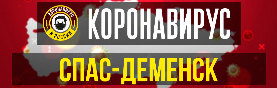 Спас-Деменск заболевшие коронавирусом: сколько зараженных в Спас-Деменске