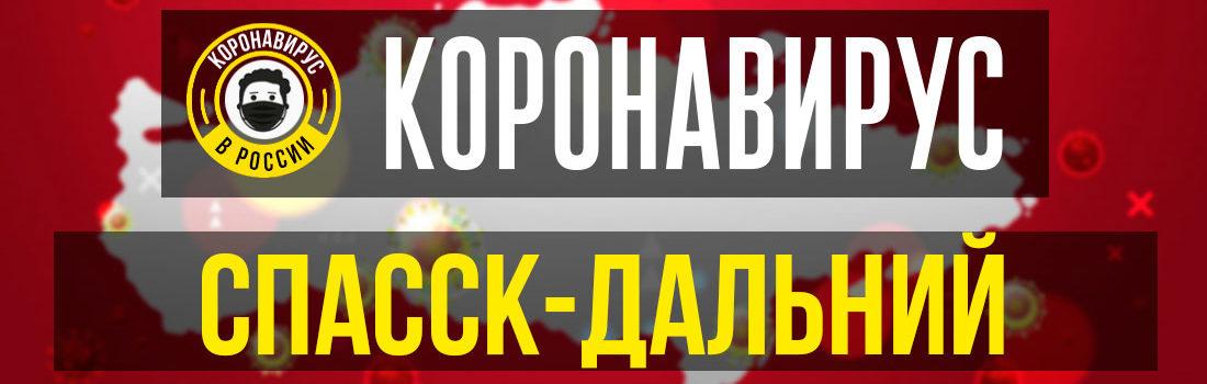 Спасск-Дальний заболевшие коронавирусом: сколько зараженных в Спасске-Дальнем