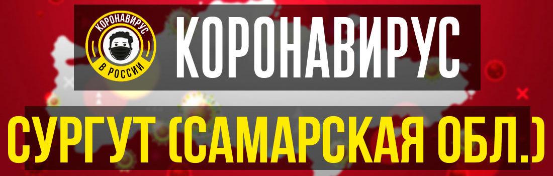 Сургут (Самарская обл.) заболевшие коронавирусом: сколько зараженных в Сургуте (Самарская обл.)