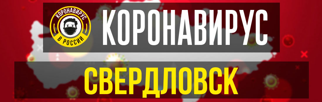 Свердловск заболевшие коронавирусом: сколько зараженных в Свердловске