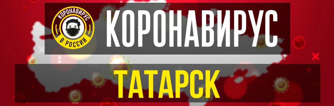 Татарск заболевшие коронавирусом: сколько зараженных в Татарске