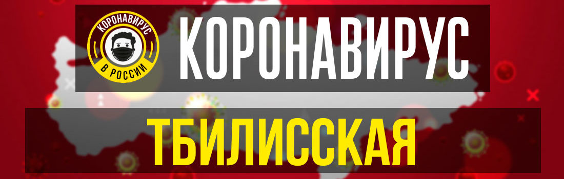 Тбилисская заболевшие коронавирусом: сколько зараженных в Тбилисской