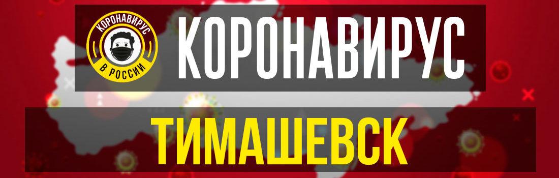 Тимашевск заболевшие коронавирусом: сколько зараженных в Тимашевске