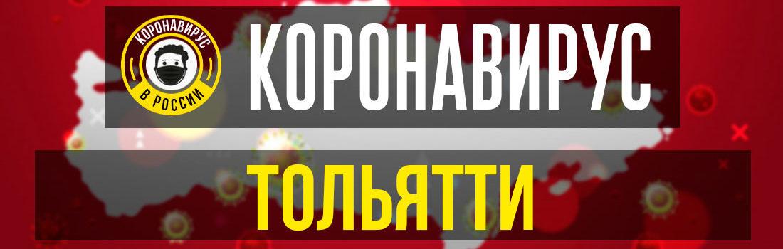 Тольятти заболевшие коронавирусом: сколько зараженных в Тольятти