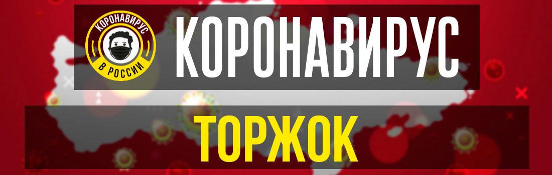 Торжок заболевшие коронавирусом: сколько зараженных в Торжке
