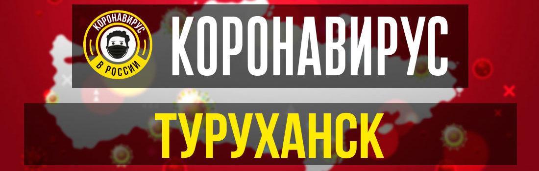 Туруханск заболевшие коронавирусом: сколько зараженных в Туруханске