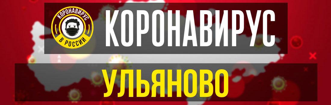 Ульяново заболевшие коронавирусом: сколько зараженных в Ульяново