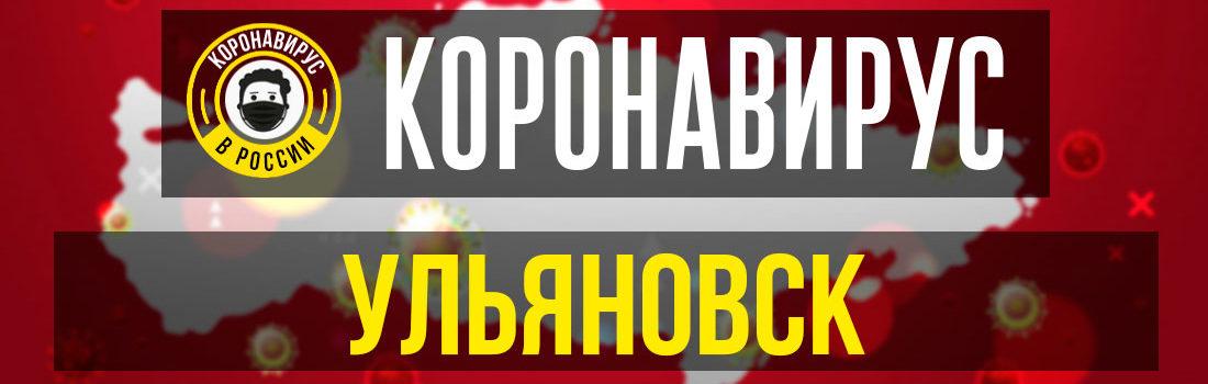 Ульяновск заболевшие коронавирусом: сколько зараженных в Ульяновске