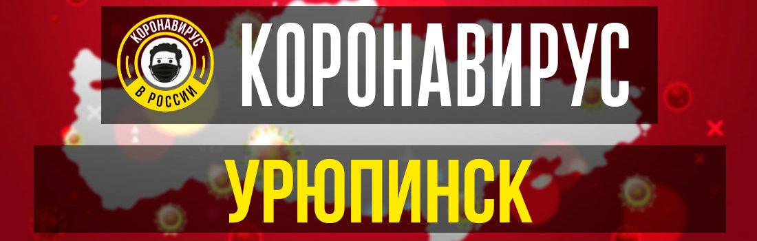 Урюпинск заболевшие коронавирусом: сколько зараженных в Урюпинске