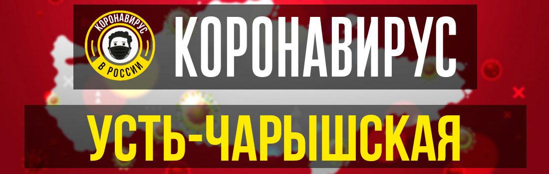 Усть-Чарышская Пристань заболевшие коронавирусом: сколько зараженных в Усть-Чарышской Пристани
