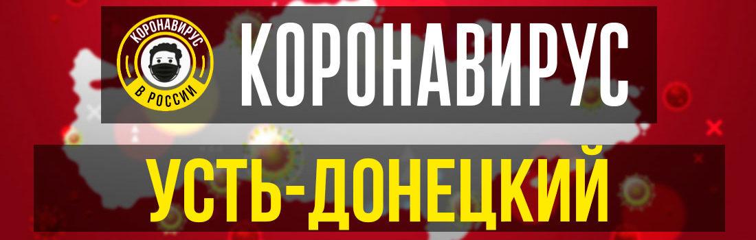 Усть-Донецкий заболевшие коронавирусом: сколько зараженных в Усть-Донецком