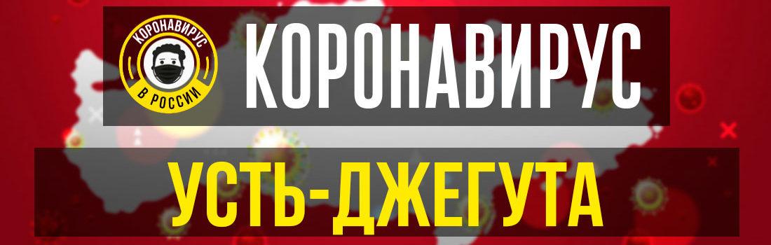 Усть-Джегута заболевшие коронавирусом: сколько зараженных в Усть-Джегуте