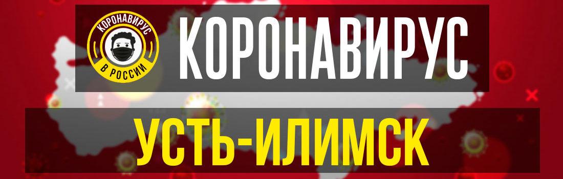 Усть-Илимск заболевшие коронавирусом: сколько зараженных в Усть-Илимске