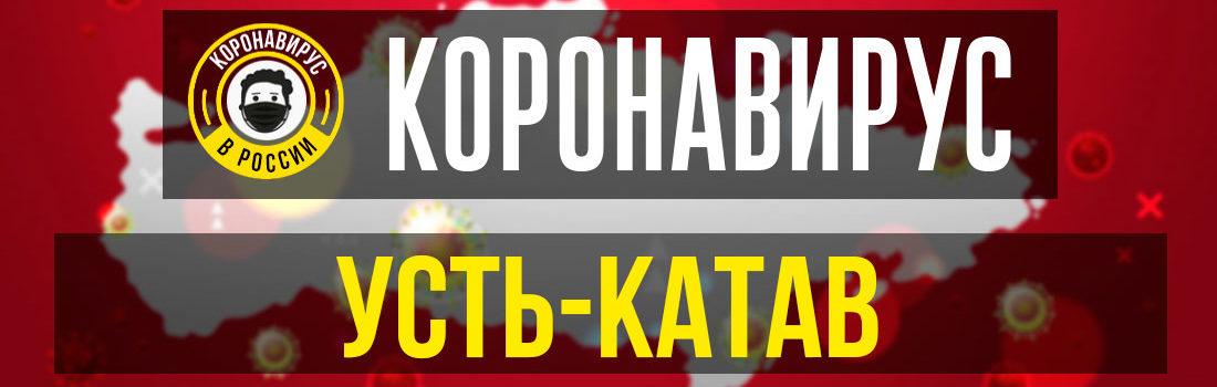 Усть-Катав заболевшие коронавирусом: сколько зараженных в Усть-Катаве