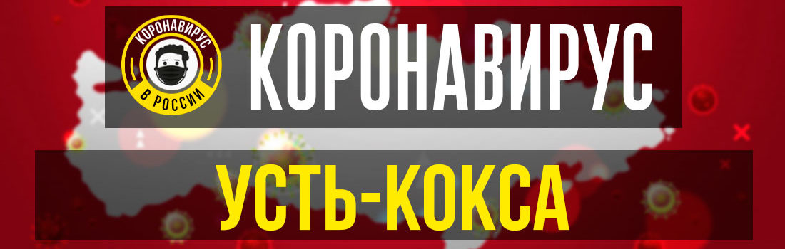 Усть-Кокса заболевшие коронавирусом: сколько зараженных в Усть-Коксе