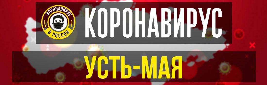 Усть-Мая заболевшие коронавирусом: сколько зараженных в Усть-Мае