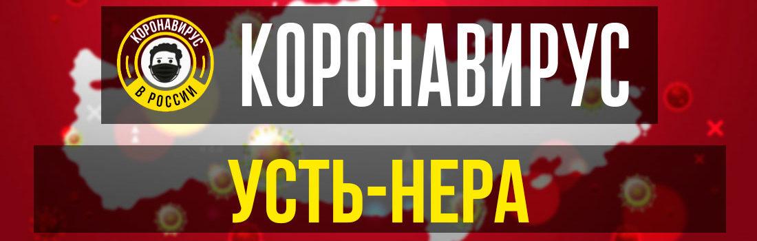 Усть-Нера заболевшие коронавирусом: сколько зараженных в Усть-Нере
