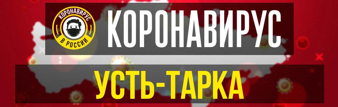 Усть-Тарка заболевшие коронавирусом: сколько зараженных в Усть-Тарке