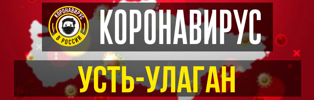 Усть-Улаган заболевшие коронавирусом: сколько зараженных в Усть-Улагане