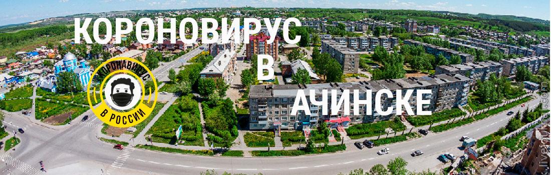 Ачинск: есть ли случаи заражения коронавирусом