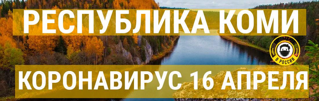 Коронавирус в Коми 16 апреля: сколько заболевших и последние новости