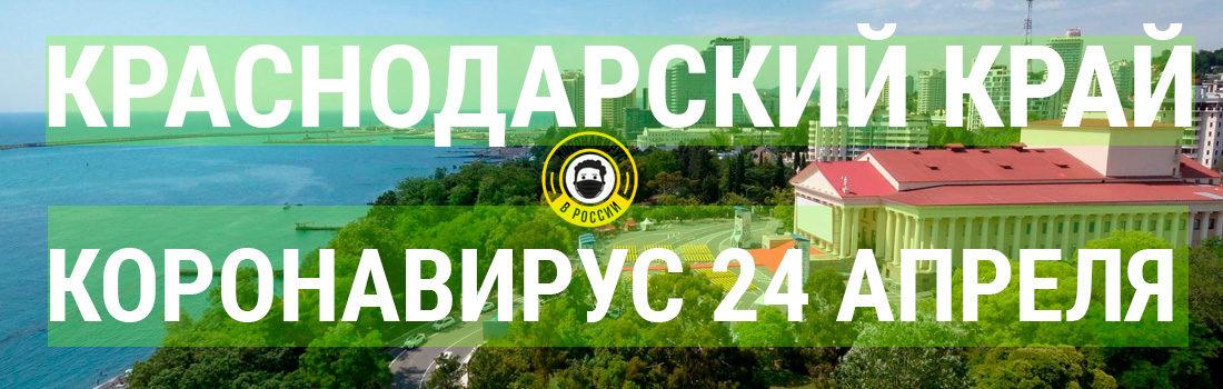 Коронавирус в Краснодарском крае 26 апреля: сколько заболевших и последние новости