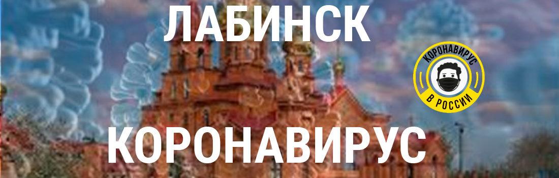 Коронавирус в Лабинске: есть ли зараженные