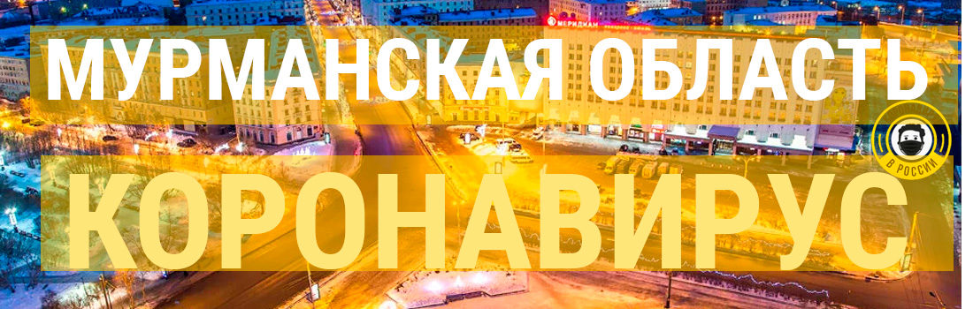 Коронавирус в Мурманской области 16 апреля: сколько заболевших и последние новости