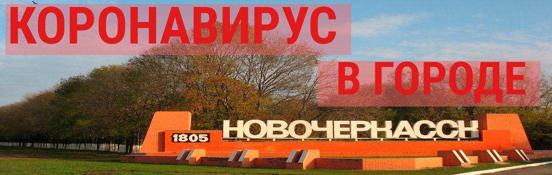 Коронавирус Новочеркасск: случаи заражения