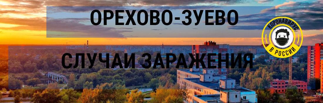 Короновирус в Орехово-Зуево: случаи заражения
