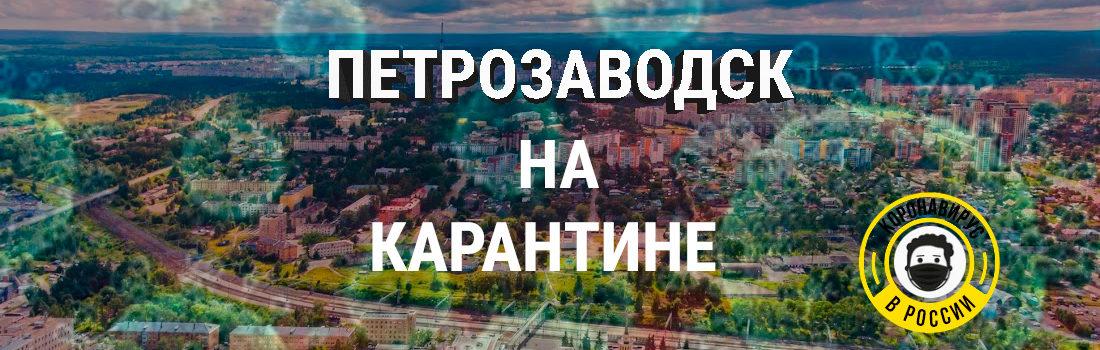 Коронавирус в Петрозаводске: карантин и самоизоляция