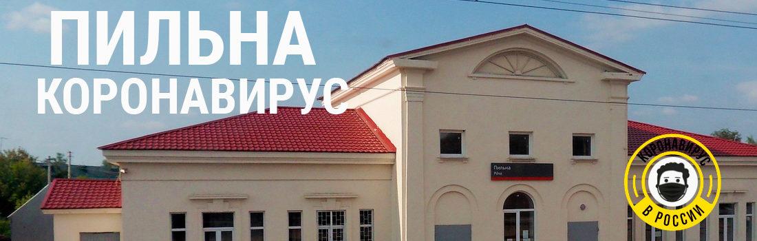 Заболевшие коронавирусом в Пильне и Нижегородской области