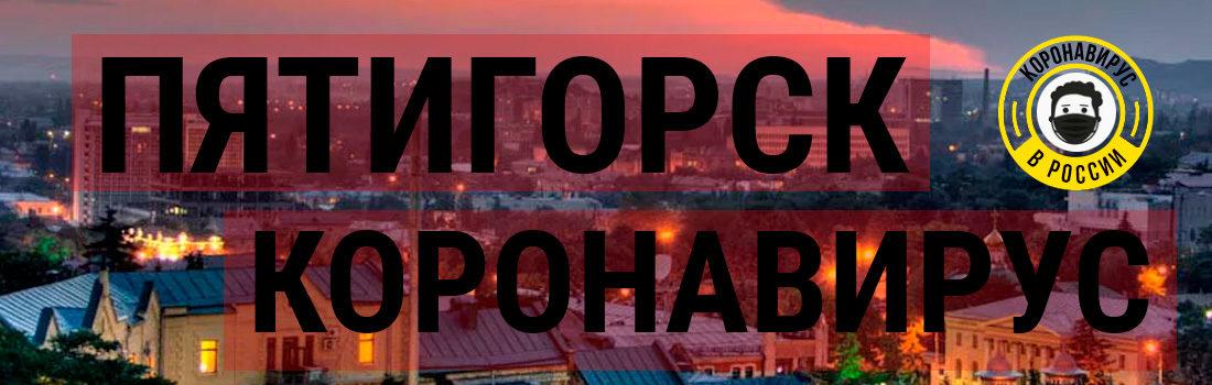 Сколько зараженных коронавирусом в Пятигорске?