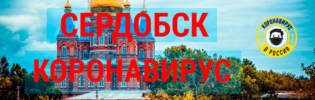 Сердобск: сколько заболело коронавирусом